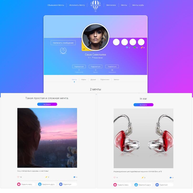 Уникальный сервис My Dreams Club позволяет «загадывать» желания online и исполняет мечты: Саша Савельева